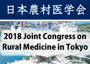 2018 joint congress on rural medicine in tokyo